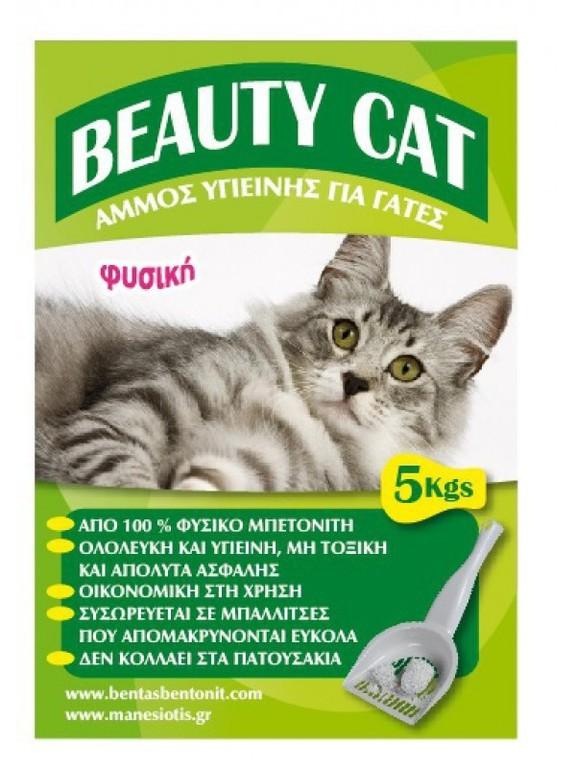766ebcece2df Άμμος γάτας Beauty Cat 5kg